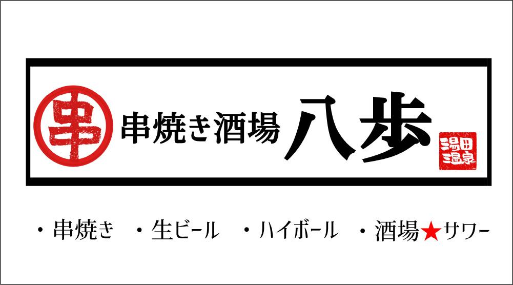串焼き酒場八歩