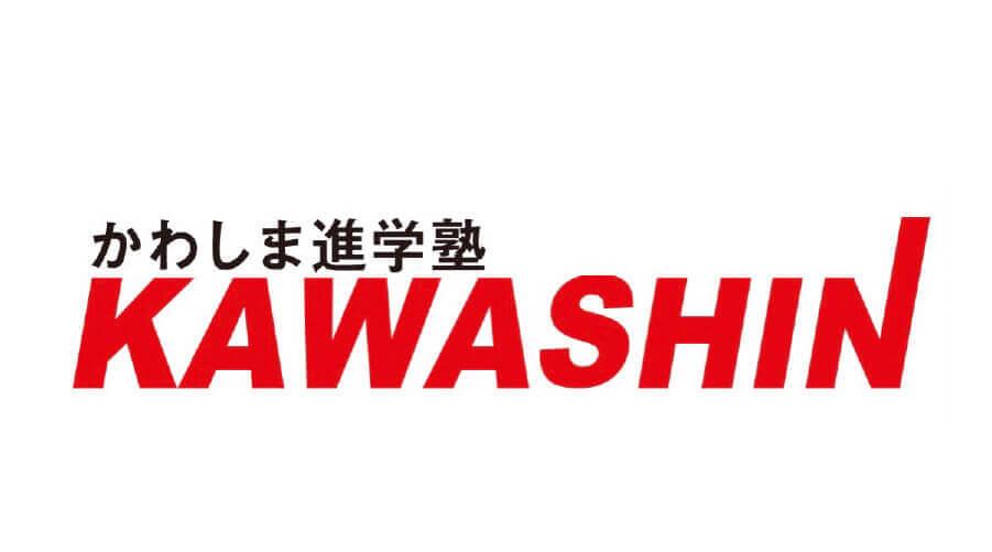KAWASHIN かわしま進学塾