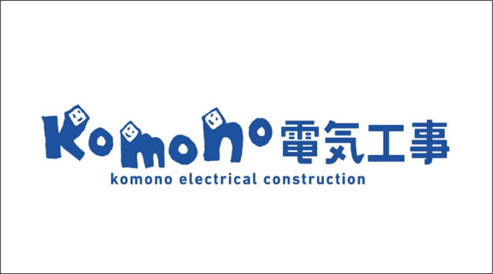 komono電気工事