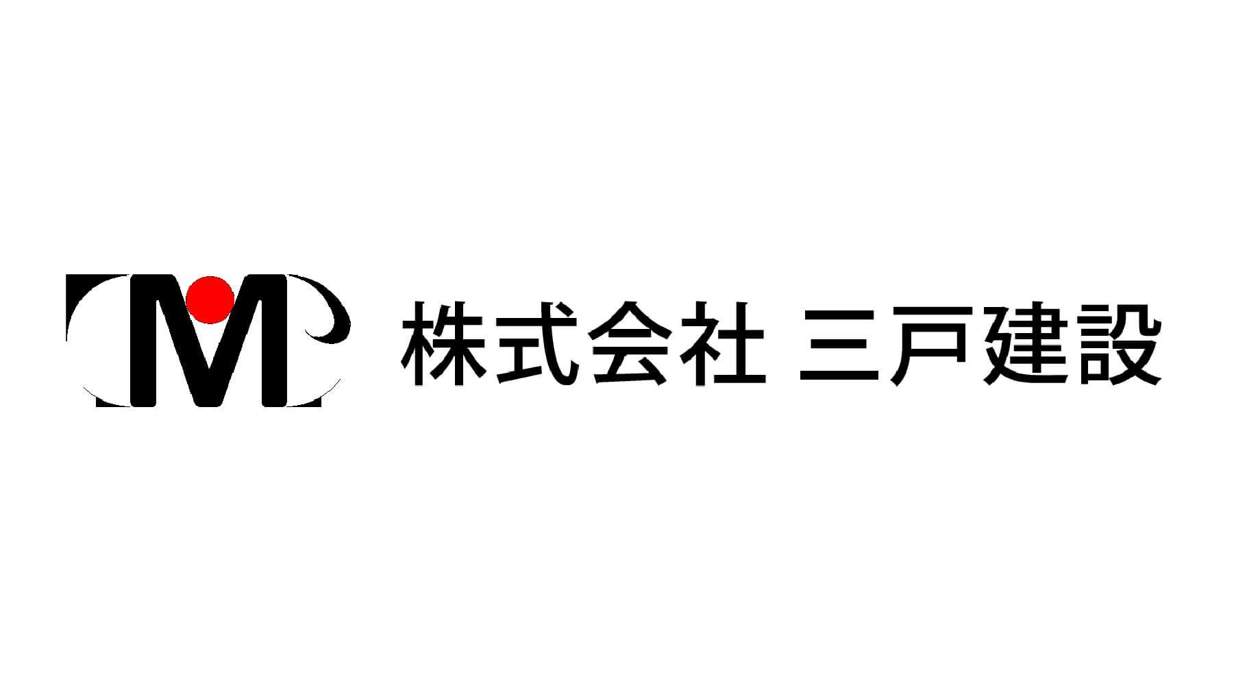 株式会社三戸建設