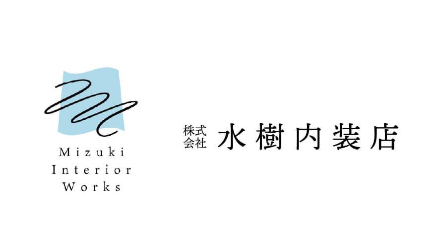 株式会社水樹内装店