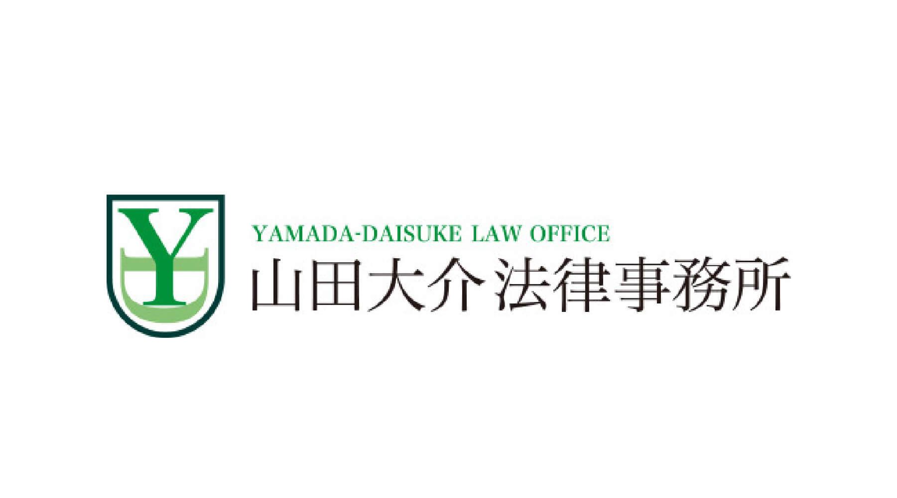 山田大介法律事務所